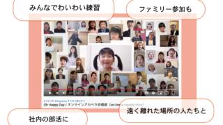 オンライン事業紹介
